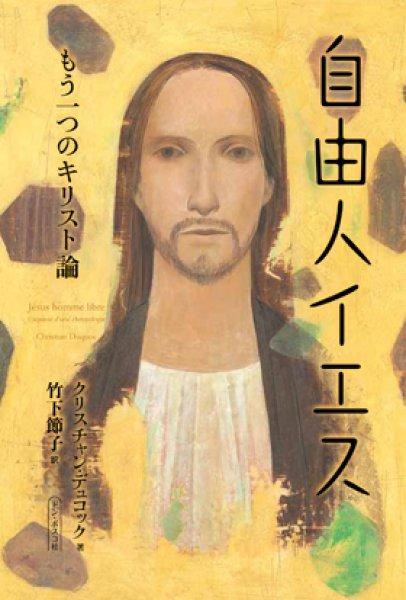 画像1: 自由人イエス もう一つのキリスト論 (1)
