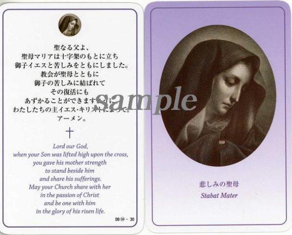 画像1: 祈りカード34 悲しみの聖母(日本語・英語) (1)