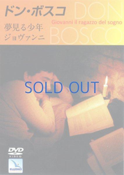 画像1: DVD ドン・ボスコ 夢見る少年ジョヴァンニ(絶版) (1)