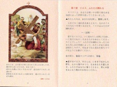 画像1: 絵で見る十字架の道行