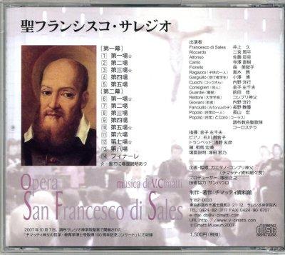 画像1: CD-8 聖フランシスコ・サレジオ(コンサート)