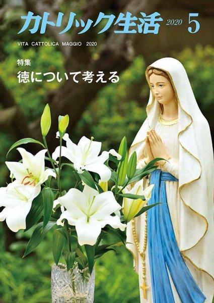画像1: カトリック生活2020年5月号 (1)