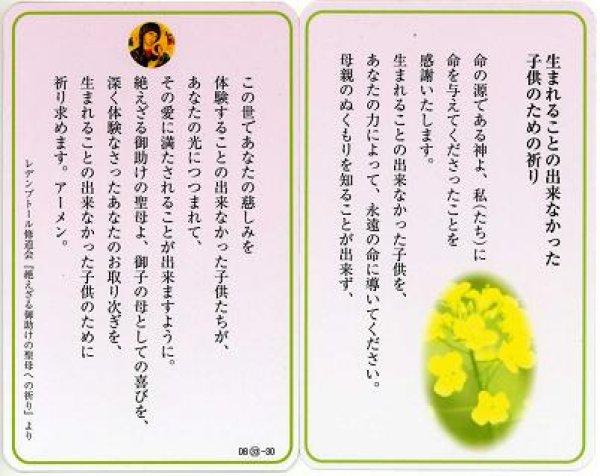 画像1: 祈りカード33 生まれることの出来なかった子供のための祈り (1)