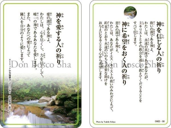 画像1: 祈りカード06 神を信じる人の祈り/神に希望をおく人の祈り/神を愛する人の祈り (1)