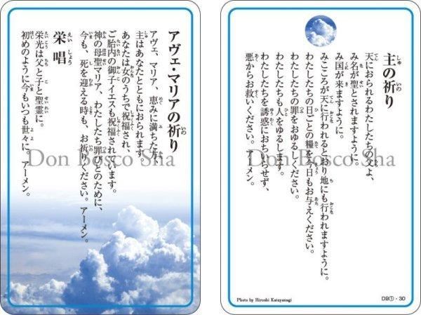 画像1: 祈りカード01 主の祈り/アヴェ・マリアの祈り/栄唱 (1)
