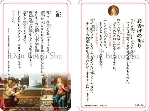 画像1: 祈りカード5 お告げの祈り/祈願 (1)