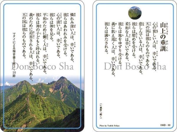 画像1: 祈りカード24 山上の垂訓 (1)