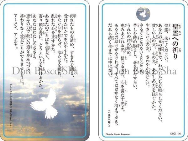 画像1: 祈りカード02 聖霊への祈り (1)