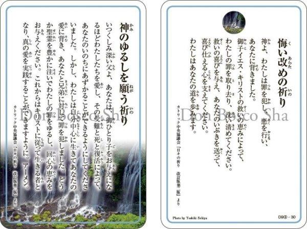 画像1: 祈りカード8 悔い改めの祈り/神のゆるしを願う祈り (1)