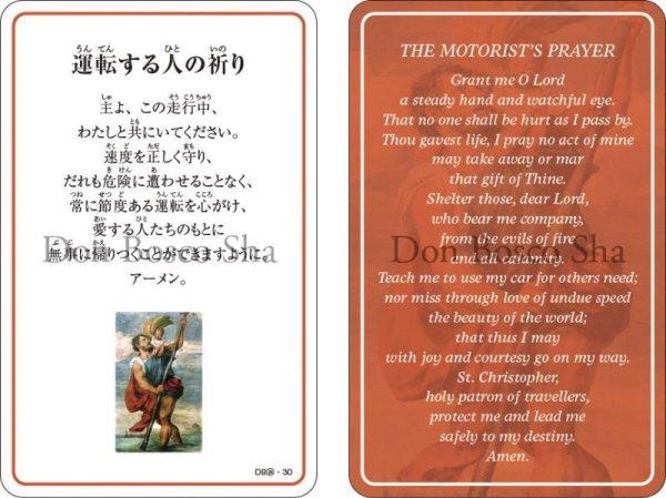 画像1: 祈りカード26 運転する人の祈り(日本語・英語) (1)