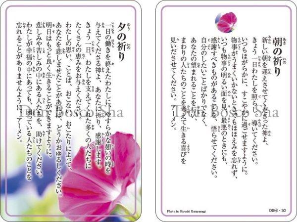 画像1: 祈りカード04 朝の祈り/夕の祈り (1)