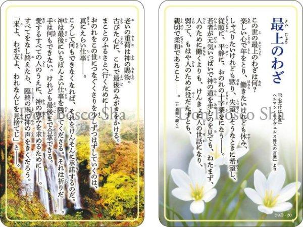 画像1: 祈りカード41 最上のわざ (1)