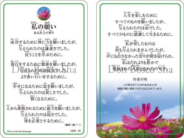 画像1: 祈りカード29 私の願い (1)
