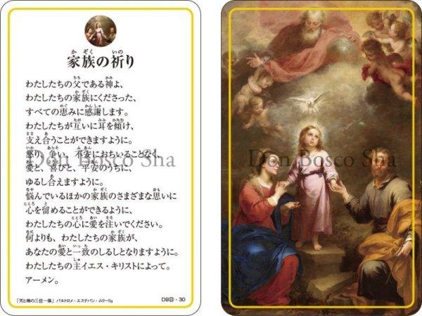 画像1: 祈りカード22 家族の祈り (1)