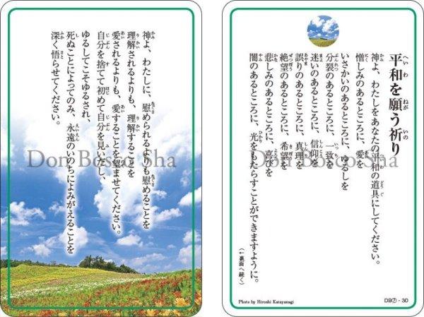 画像1: 祈りカード07 平和を願う祈り (1)