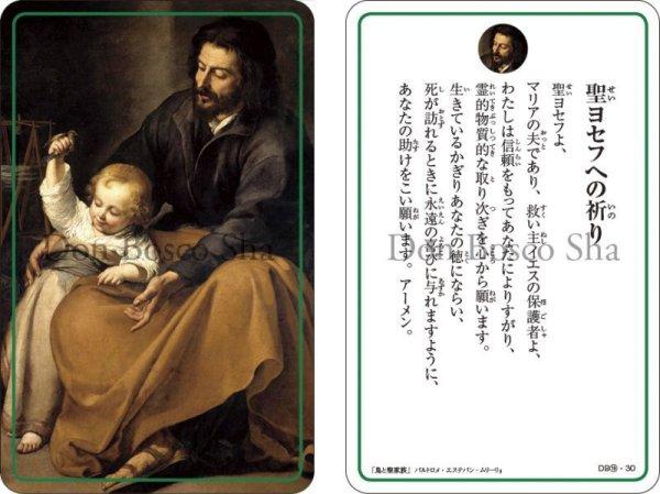 画像1: 祈りカード18 聖ヨセフへの祈り (1)