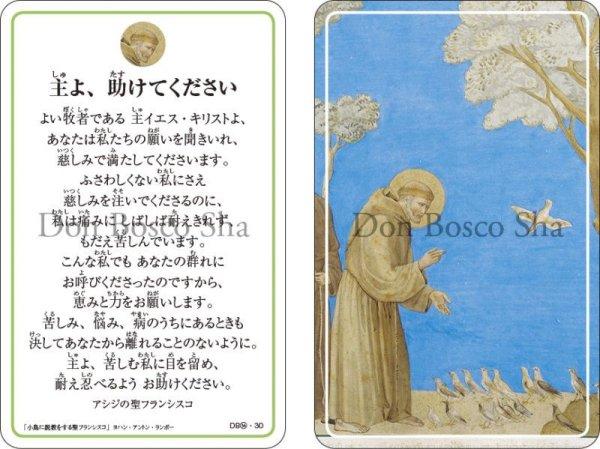 画像1: 祈りカード36 主よ、助けてください (1)