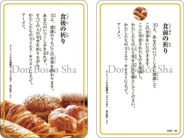 画像1: 祈りカード12 食前の祈り/食後の祈り (1)