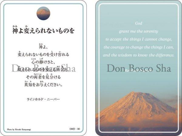 画像1: 祈りカード9 神よ変えられないものを(日本語・英語) (1)