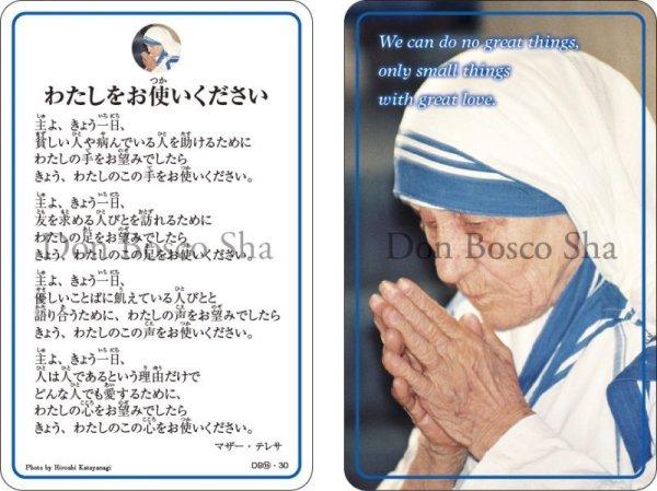 画像1: 祈りカード16 わたしをお使いください (1)