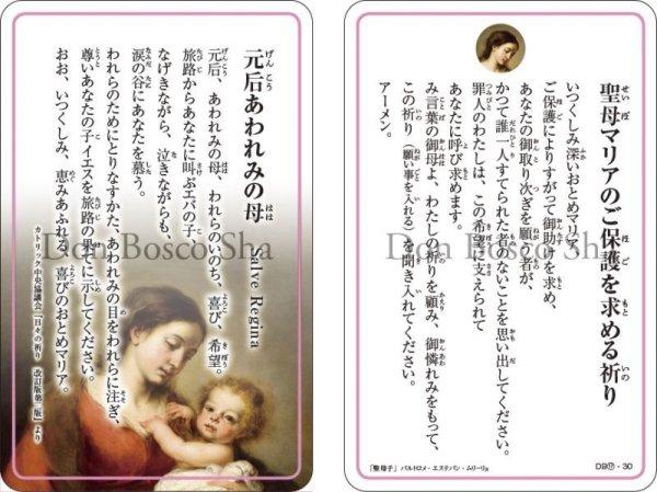 画像1: 祈りカード17 聖母マリアのご保護を求める祈り/元后あわれみの母 (1)