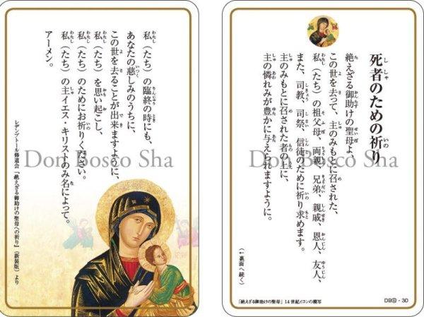 画像1: 祈りカード32 死者のための祈り (1)