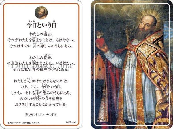 画像1: 祈りカード35 今日という日 (1)