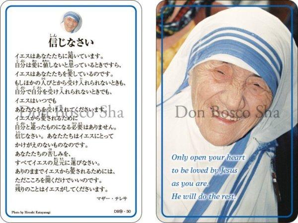 画像1: 祈りカード38 信じなさい (1)