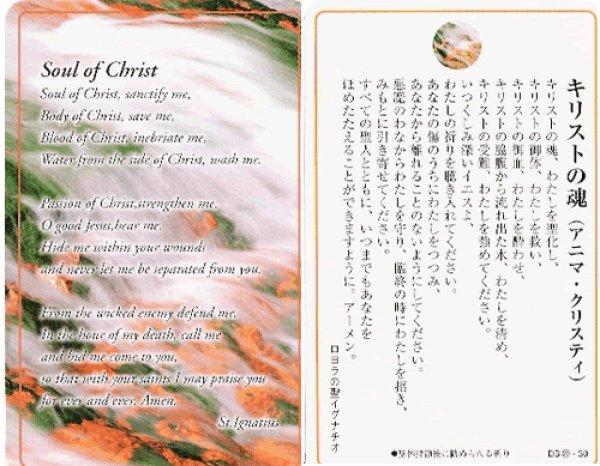 画像1: 祈りカード23 キリストの魂 アニマ・クリスティ(日本語・英語) (1)