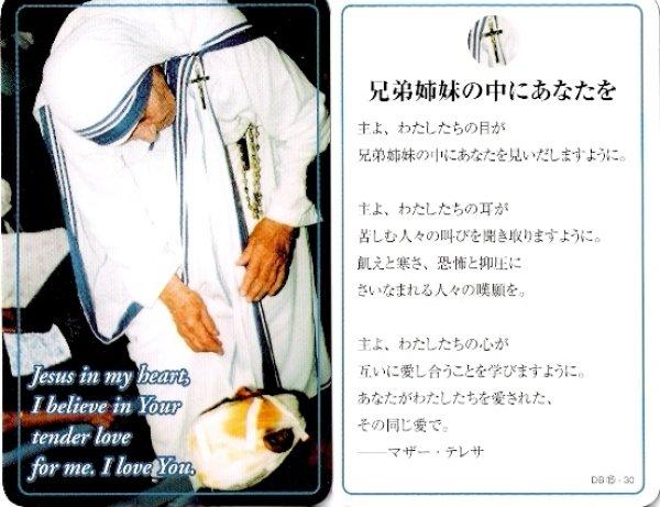 画像1: 祈りカード15 兄弟姉妹の中にあなたを (1)