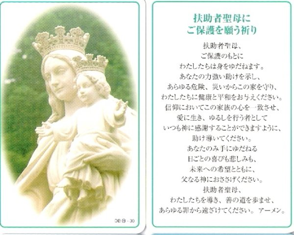 画像1: 祈りカード19 扶助者聖母にご保護を願う祈り (1)
