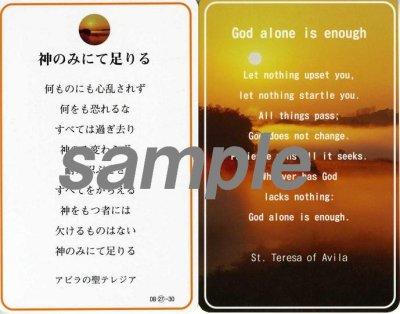 画像1: 祈りカード27 神のみにて足りる(日本語・英語)