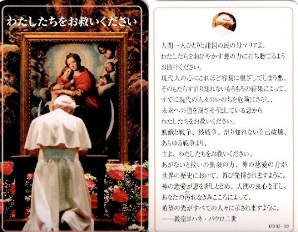 画像1: 祈りカード10 わたしたちをお救いください (1)