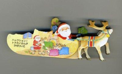 画像1: MINI07☆卓上型ミニ絵本 サンタさんのそり