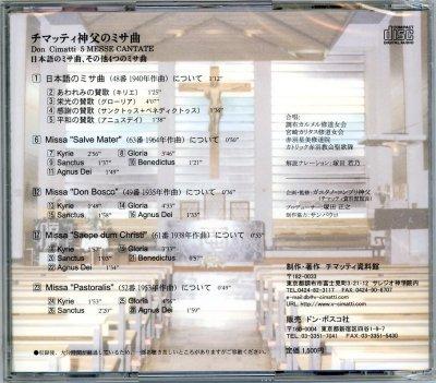画像1: CD(7) チマッティ神父のミサ曲