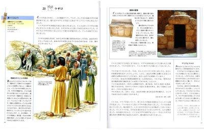 画像1: 絵で見るイエスを知る58の出来事(絶版)