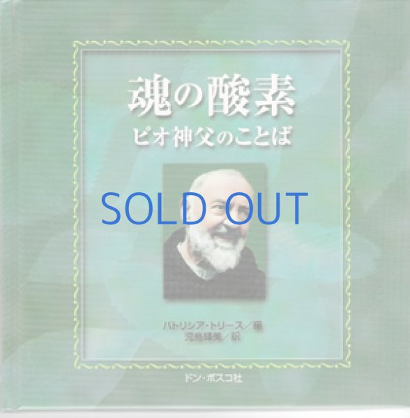 画像1: 魂の酸素 ピオ神父のことば(絶版) (1)