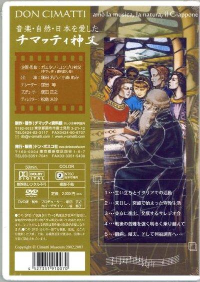 画像1: DVD 音楽・自然・日本を愛したチマッティ神父
