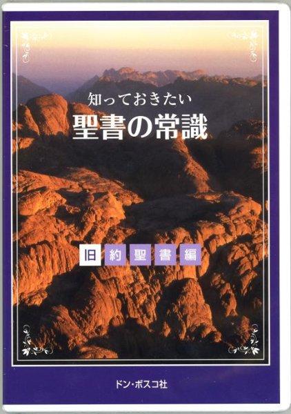 画像1: DVD 知っておきたい聖書の常識 旧約聖書編 (1)