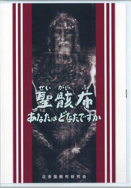 画像1: DVD 聖骸布 あなたはどなたですか (1)