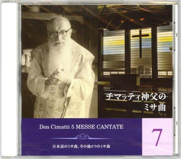 画像1: CD(7) チマッティ神父のミサ曲 (1)