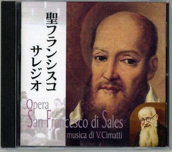 画像1: CD-8 聖フランシスコ・サレジオ(コンサート) (1)