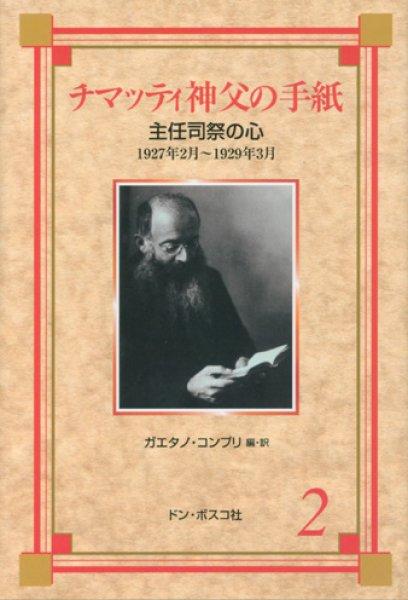 画像1: チマッティ神父の手紙2 主任司祭の心(僅少)wa (1)
