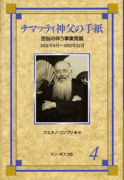 画像1: チマッティ神父の手紙4 苦悩の伴う事業発展(僅少)wa (1)