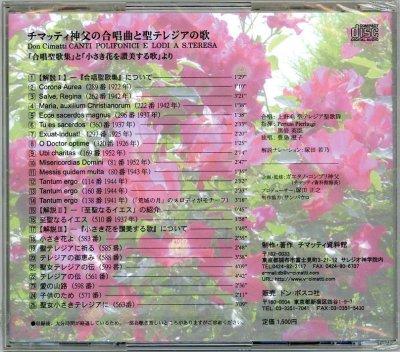 画像1: CD-6 チマッティ神父の合唱曲と聖テレジアの歌