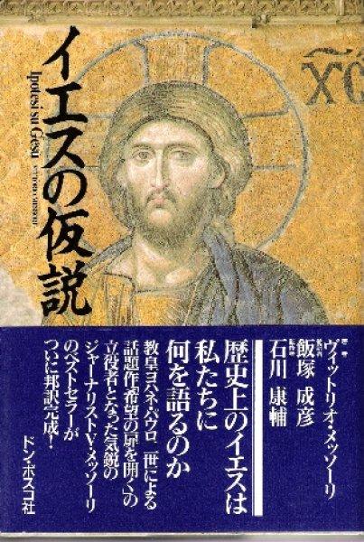 画像1: イエスの仮説(僅少) (1)
