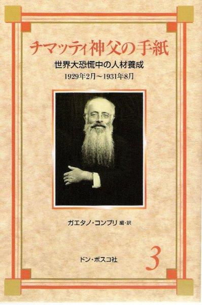画像1: チマッティ神父の手紙3 世界大恐慌中の人材養成(僅少)wa (1)