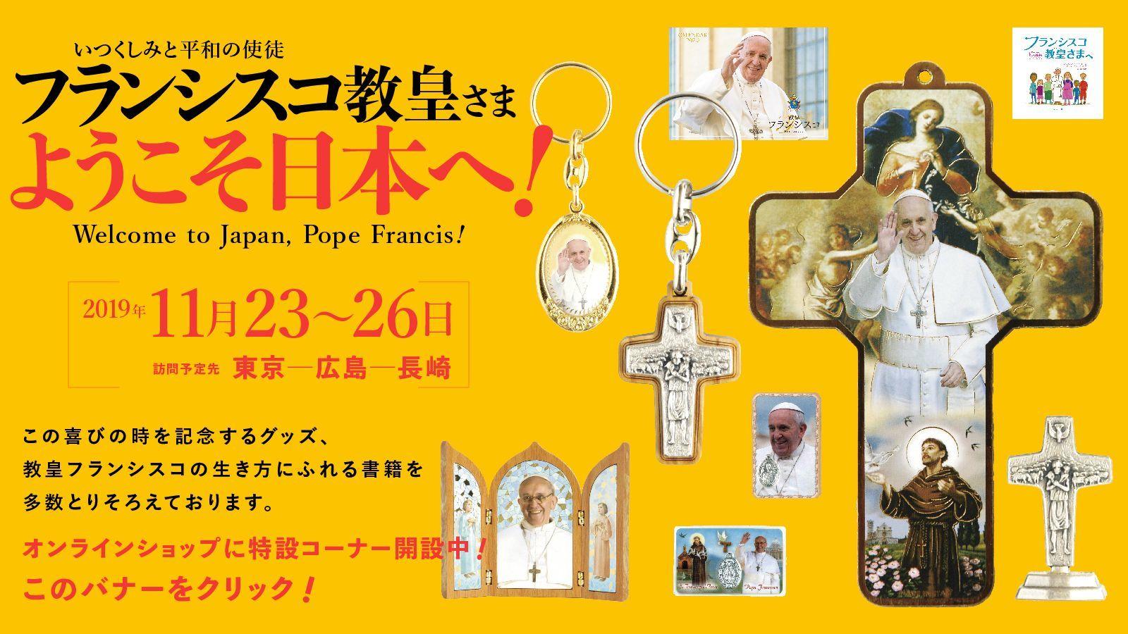 教皇訪日記念特集