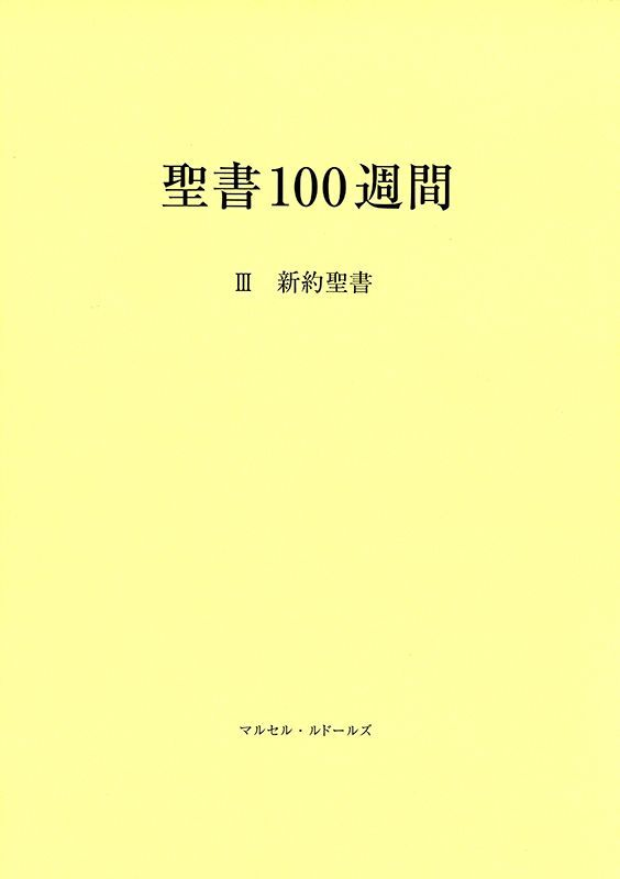 聖書100週間 III 新約聖書 - ドン・ボスコ社